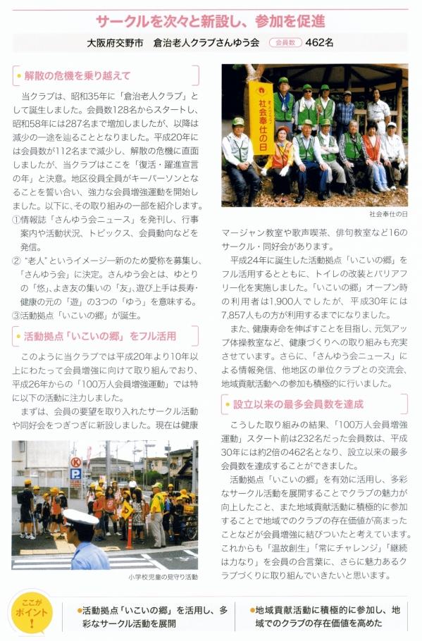 20_10_10_sanyukai