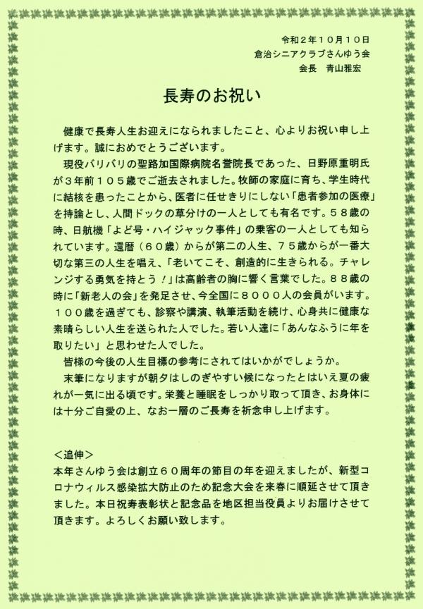 20_10_10_tyojyu_iwai